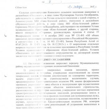 соглашение №7 001