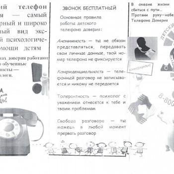 телефон 001