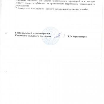 расп.2 001